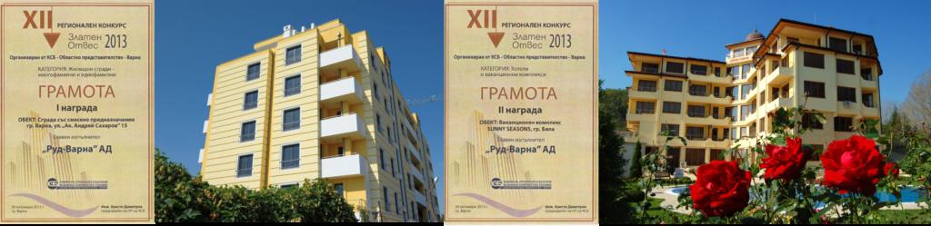 Оctober 2013